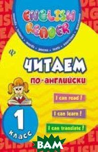 Купить Читаем по-английски. 1 класс, ФЕНИКС, Чимирис Ю.В., 978-5-222-25789-0