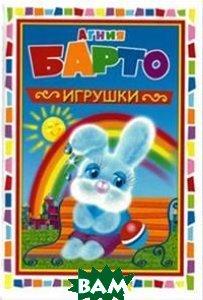 Купить Игрушки (изд. 2018 г. ), Омега-пресс, Барто Агния Львовна, 978-5-465-03523-1