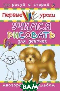 Купить Учимся рисовать. Для девочек, Оникс-ЛИТ, Глотова В., 978-5-4451-0435-3
