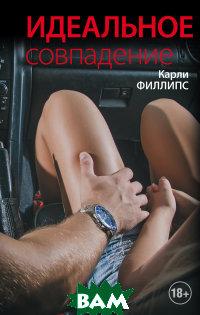 Купить Идеальное совпадение, АСТ, Филлипс Карли, 978-5-17-084183-7