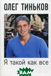 Купить Я такой как все, Альпина Паблишер, Тиньков Олег Юрьевич, 978-5-9614-5910-4