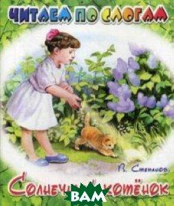 Купить Солнечный котенок, Адонис, Яблоко, Степанов Владимир Александрович, 978-5-00040-321-1
