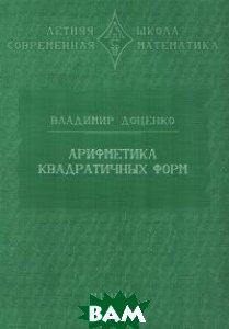 Купить Арифметика квадратичных форм, МЦНМО, Доценко Владимир, 978-5-4439-0276-0