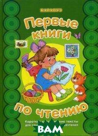 Купить Первые книги по чтению. Короткие классические тексты для самостоятельного прочтения, Карапуз, Савушкин С.Н., 978-5-9715-0853-3