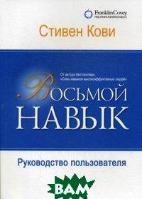 Купить Восьмой навык. Руководство пользователя, Альпина Паблишер, Кови Стивен Р., 978-5-9614-5735-3