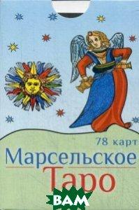 Купить Марсельское Таро (78 карт), ВЕСЬ, 978-5-9573-2923-7