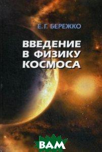 Введение в физику космоса. Учебное пособие. Гриф УМО по классическому университетскому образованию