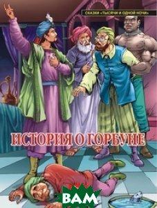 Купить История о горбуне, Фолиант, Королева Т., 978-6-01292-507-4