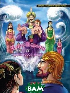 Купить Персидский царь и Принцесса моря, Фолиант, 978-6-01292-525-8