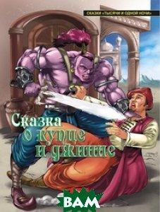Купить Сказка о купце и джинне, Фолиант, 978-6-01292-509-8
