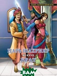 Купить Царь Шахрияр и его брат, Фолиант, 978-6-01292-506-7