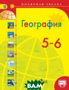 География. 5 - 6 классы. Учебник