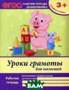 Купить Уроки грамоты для малышей. Младшая группа. Учебно-практическое пособие. ФГОС, ФЕНИКС, Белых Виктория Алексеевна, 978-5-222-25883-5