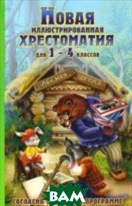 Купить Новая иллюстрированная хрестоматия для 1-4 классов, Дом славянской книги, 978-5-91503-312-1