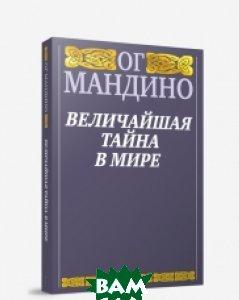 Купить Величайшая тайна в мире, ПОПУРРИ, Мандино Ог, 978-985-15-2620-4