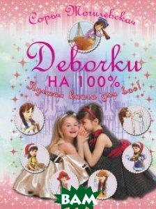 Купить Девочки на 100%. Девочки, лучшая книга для вас, АСТ, Могилевская Софья Абрамовна, 978-5-17-089542-7