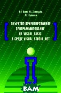Объектно-ориентированное программирование на Visual Basic в среде Visual Studio . Net. Гриф МО РФ