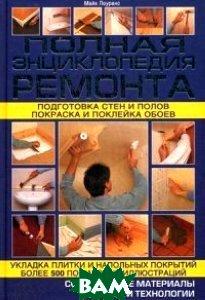 Полная энциклопедия ремонта. Более 500 пошаговых иллюстраций