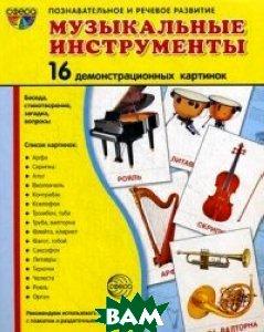 Демонстрационные картинки Музыкальные инструменты (16 картинок)