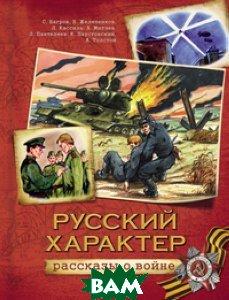 Купить Русский характер. Рассказы о войне, РОСМЭН, 978-5-353-07191-4