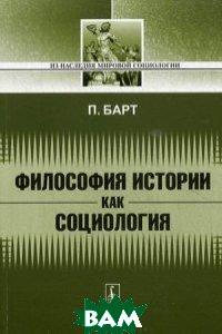 Купить Философия истории как социология, Либроком, Барт Пауль, 978-5-397-04640-4
