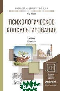 Купить Психологическое консультирование. Учебник для академического бакалавриата, ЮРАЙТ, Немов Роберт Семенович, 978-5-534-02549-1