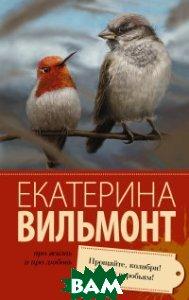 Купить Прощайте, колибри! Хочу к воробьям!, АСТ, Вильмонт Екатерина Николаевна, 978-5-17-089681-3