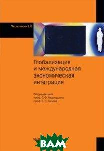 Глобализация и международная экономическая интеграция, Инфра-М, Магистр, 978-5-9776-0356-0  - купить со скидкой