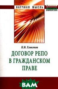 Купить Договор репо в гражданском праве: Монография, ИНФРА-М, Хлюстов П.В., 978-5-16-009873-9