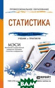 Купить Статистика. Учебник и практикум для СПО, ЮРАЙТ, Минашкин В.Г., 978-5-9916-7267-2