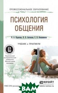 Купить Психология общения. Учебник и практикум для СПО, ЮРАЙТ, Корягина Н.А., 978-5-534-00962-0