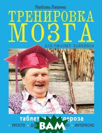 Купить Тренировка мозга для ржавых чайников, АСТ, Левина Любовь Тимофеевна, 978-5-17-090008-4