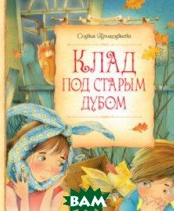 Купить Клад под старым дубом, Омега-пресс, Прокофьева Софья Леонидовна, 978-5-465-03257-5