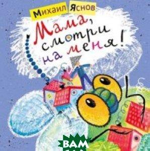 Купить Мама, смотри на меня!, Издательство Детской литературы, Яснов Михаил Давидович, 978-5-8452-0480-6