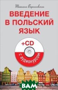 Купить Введение в польский язык (+ CD-ROM), Питер, Верниковская Татьяна Викторовна, 978-5-496-01499-1