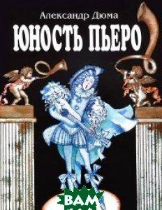 Купить Юность Пьеро, ИЦ Москвоведение, Дюма Александр, 978-5-905118-34-0