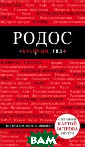 Купить Родос (изд. 2015 г. ), ЭКСМО, Киберева А.А., 978-5-699-80626-3