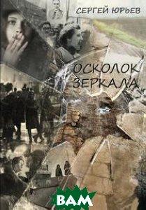 Купить Осколок зеркала, ЛитСовет, Сергей Станиславович Юрьев, 978-5-519-33150-0