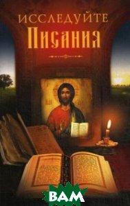 Купить Исследуйте Писания, Сибирская Благозвонница, Посадский Н.С., 978-5-91362-974-6