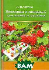 Купить Витамины и минералы для жизни и здоровья, СпецЛит, Теплова А.И., 978-5-299-00657-5