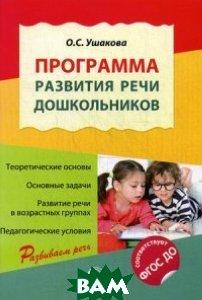 Программа развития речи дошкольников. ФГОС ДО