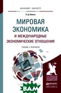 Купить Мировая экономика и международные экономические отношения. Учебник и практикум для бакалавриата и магистратуры, ЮРАЙТ, Шимко П.Д., 978-5-534-04145-3