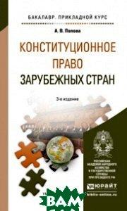 Конституционное право зарубежных стран. Учебное пособие для прикладного бакалавриата