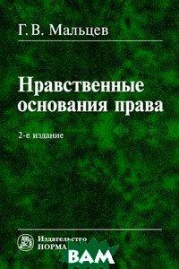 Купить Нравственные основания права: Монография, Инфра-М, Норма, Г. В. Мальцев, 978-5-91768-614-1