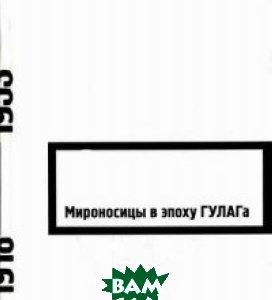 Купить Мироносицы в эпоху ГУЛАГа, Христианская библиотека, Проценко П.Г., 978-5-905472-20-6