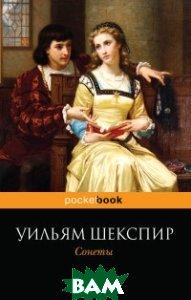 Купить Сонеты (изд. 2016 г. ), ЭКСМО, Шекспир Уильям, 978-5-699-87153-7
