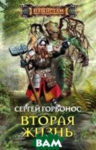 Купить Вторая жизнь, ЦЕНТРПОЛИГРАФ, Горбонос Сергей Анатольевич, 978-5-227-05967-3