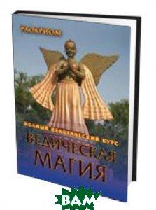 Купить Ведическая магия. Полный практический курс, Велигор, Раокриом, 978-5-88875-160-2