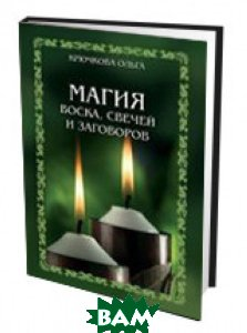 Купить Магия воска, свечей и заговоров, Велигор, Крючкова Ольга Евгеньевна, 978-5-88875-222-7