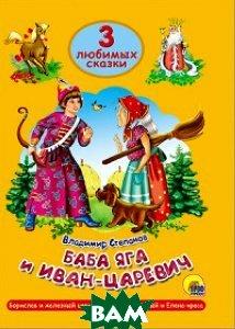 Купить Баба Яга и Иван-Царевич. Три любимых сказки, Проф-Пресс, 978-5-378-25310-4